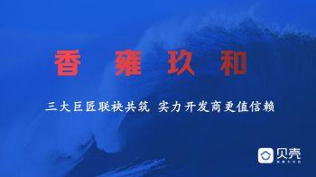 香雍玖和(武清区)电子书