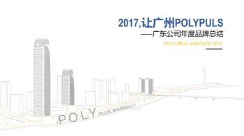 【广东公司】2017保利品牌年度总结1117电子画册
