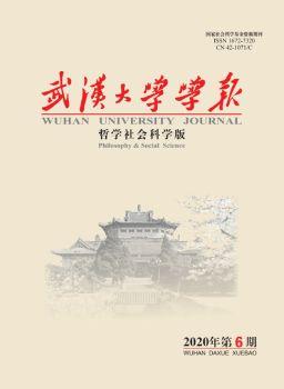 《武汉大学学报(哲学社会科学版)》2020年第6期电子书