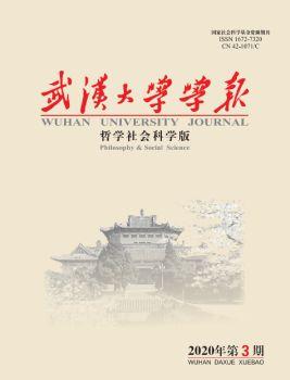 《武汉大学学报(哲学社会科学版)》2020年第3期电子书