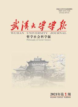《武汉大学学报(哲学社会科学版)》2021年第1期电子书