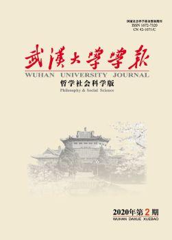 《武汉大学学报(哲学社会科学版)》2020年第2期电子书
