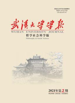 《武汉大学学报(哲学社会科学版)》2021年第2期电子书