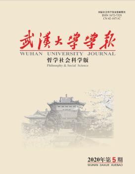 《武汉大学学报(哲学社会科学版)》2020年第5期电子书