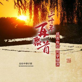 平顺县北社中学57班30年后再相聚