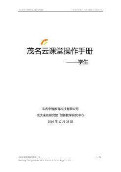 茂名云课堂3.0操作手册学生端