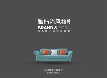 雅楠尚风格沙发电子宣传册