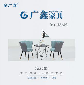 2020广鑫家具电子画册第18期A版 电子书制作软件