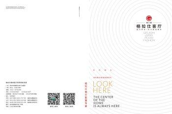 2019格拉仕新品发布电子宣传册