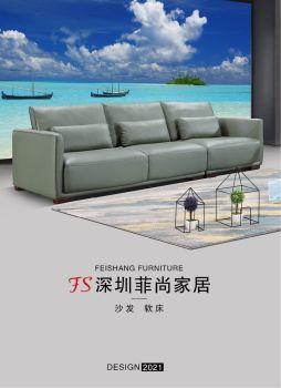 2021菲尚时尚家具沙发系列电子画册