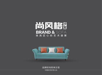 尚风格品牌时尚软体沙发宣传画册