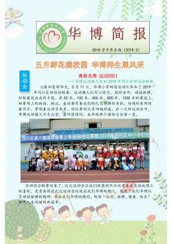 华博简报(2019年5月刊),数字书籍书刊阅读发布