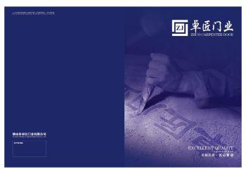 佛山市卓匠门业-实木门系列电子画册