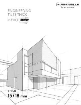 莱语古风厚板砖电子刊物
