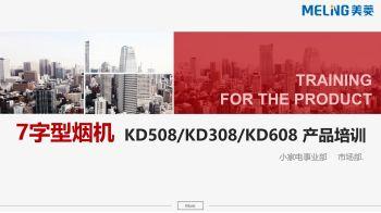 新品七字型烟机宣传画册