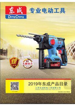 东成最新价格 电子杂志制作平台