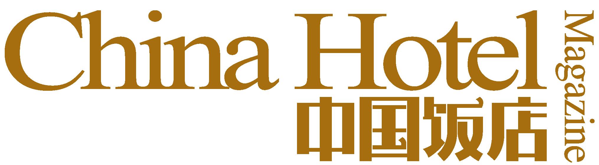 中国饭店China Hotel Magazine 电子书制作软件