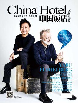 《中国饭店》2020年9月刊 电子书制作软件
