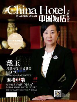 《中国饭店》2014年6月刊 电子书制作软件