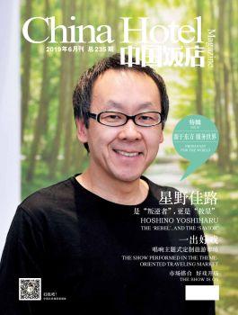 《中國飯店》2019年6月刊,在線電子相冊,雜志閱讀發布