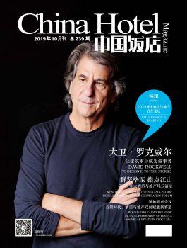 《中国饭店》2019年10月刊,在线电子相册,杂志阅读发布