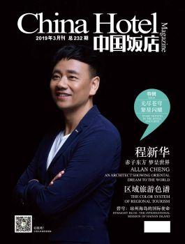 《中国饭店》2019年3月刊,在线电子相册,杂志阅读发布