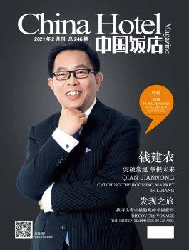 《中国饭店》2021年2月刊 电子书制作软件