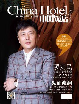 《中国饭店》2013年12月刊,在线电子相册,杂志阅读发布