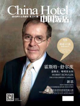 《中國飯店》2019年1-2月合刊,在線電子相冊,雜志閱讀發布