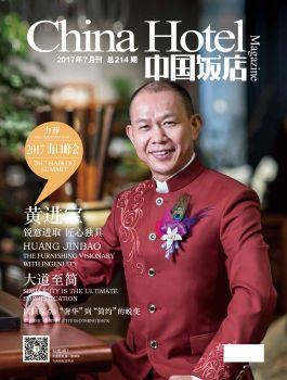 《中国饭店》2017年7月刊