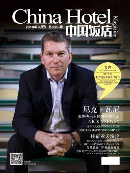 《中國飯店》2018年8月刊,在線電子相冊,雜志閱讀發布