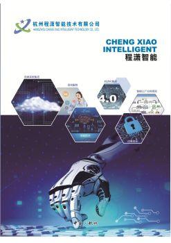 杭州程瀟智能技術有限公司宣傳冊-2019