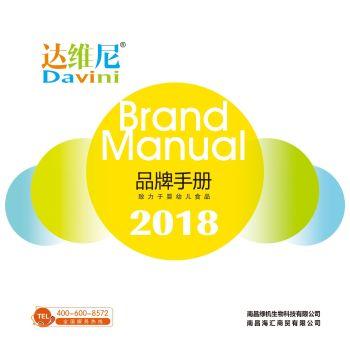 达维尼2018品牌手册