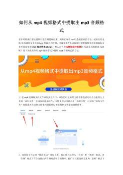 如何从mp4视频格式中提取出mp3音频格式电子刊物