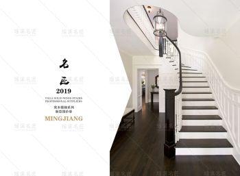 名匠高端实木玻璃楼梯定制宣传画册