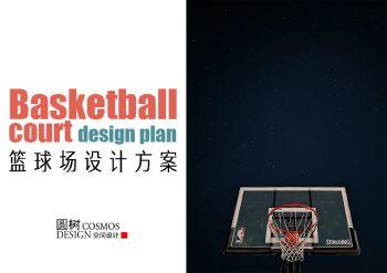 篮球场一版电子画册