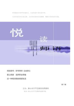 悦读师语 第7期