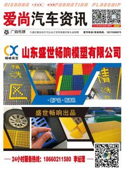 《爱尚汽车资讯旗舰》2019年3月刊-B 电子杂志制作软件