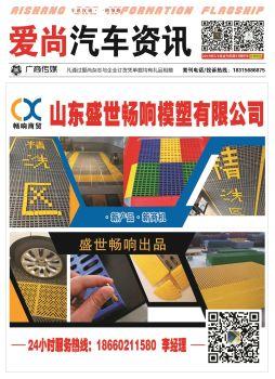 《爱尚汽车资讯》2019年5.6月合刊-B,互动期刊,在线画册阅读发布