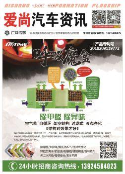 《爱尚汽车资讯》2019年5.6月合刊-A,互动期刊,在线画册阅读发布