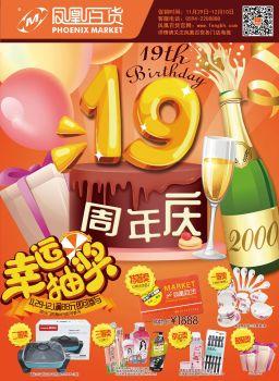 凤凰百货19周年盛典,大牌来助力,最高赢取1888元购物卡电子刊物