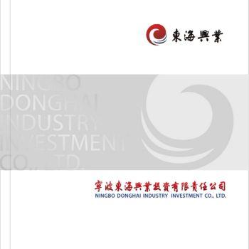 东海兴业画册设计_0706