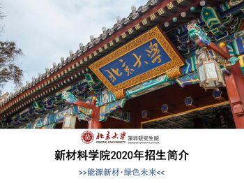 北京大学深圳研究生院新材料学院2020级招生简介电子宣传册