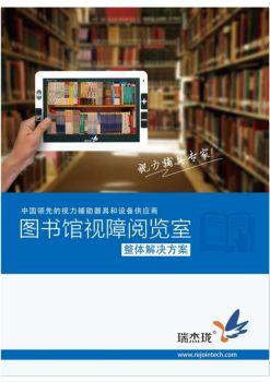 图书馆视障阅览室方案-瑞杰珑