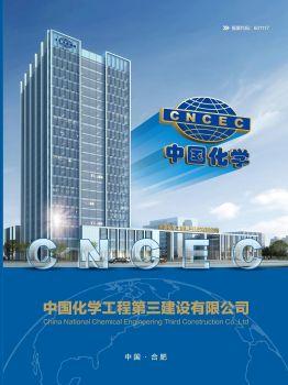 中化三建电子宣传册