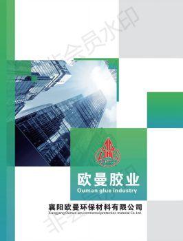 襄阳欧曼环保材料有限公司电子画册