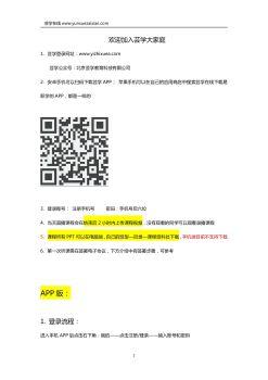 手机端登录流程电子杂志