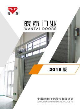 2018皖泰画册定稿