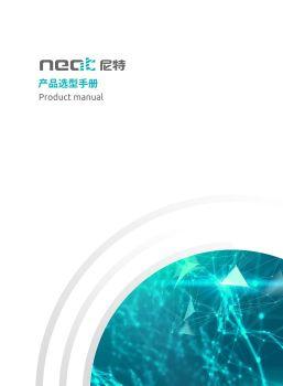 尼特产品选型手册