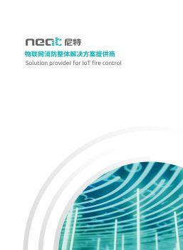 尼特消防公司介绍画册 电子书制作软件